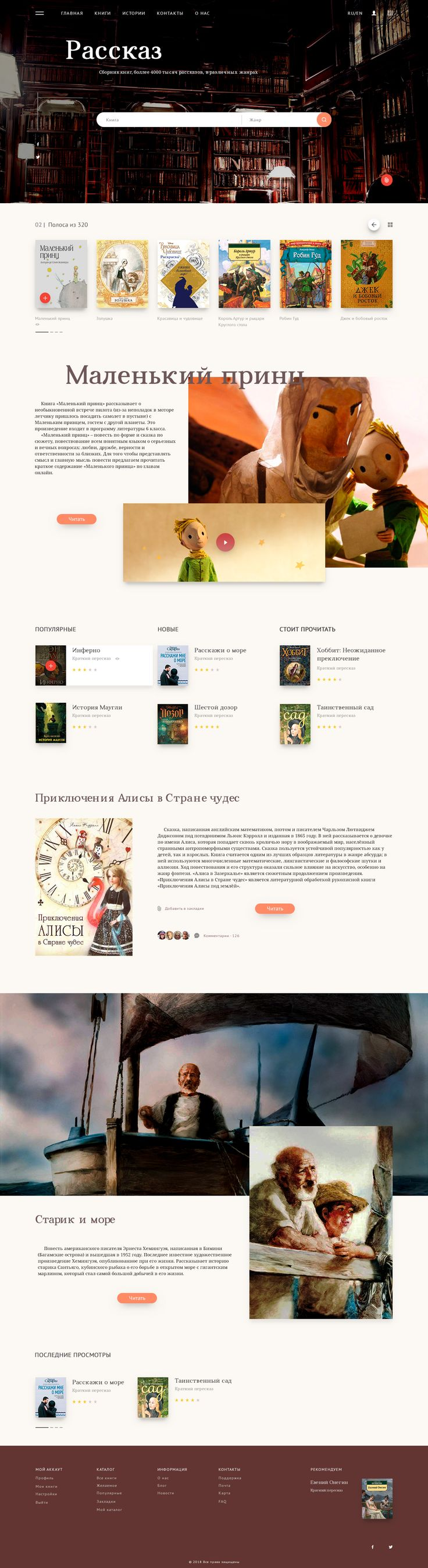 The Story | Web project-eBooks | UI/UX web design UI/UX interaction design mobile brands inspiration russian website