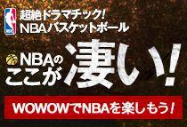 超絶ドラマチック!NBAバスケットボール NBAのここが凄い! WOWOWでNBAを楽しもう!