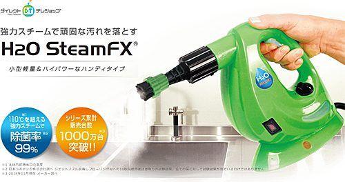 水道水だけで家中ピカピカになるハンディスチーマー【H2OスチームFX】