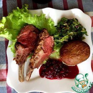 ♔ Delicious Food: Каре ягненка в ореховой корочке с соусом из дикой брусники