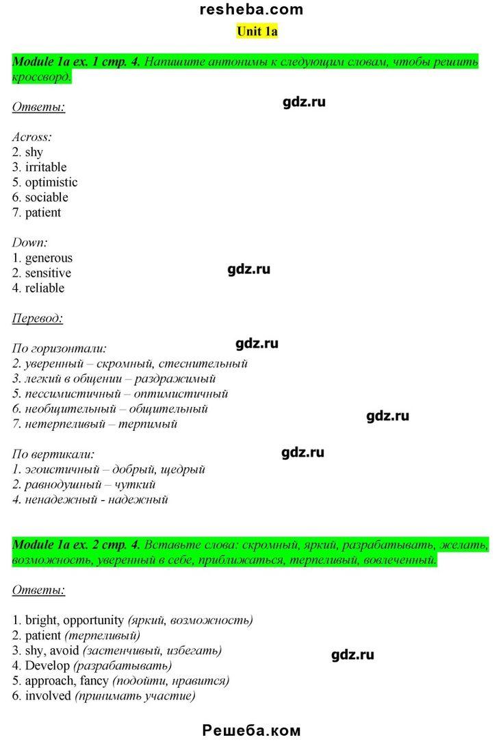 Гдз по башкирскому языку 6 класс усманова онлайн без скачивания упраж