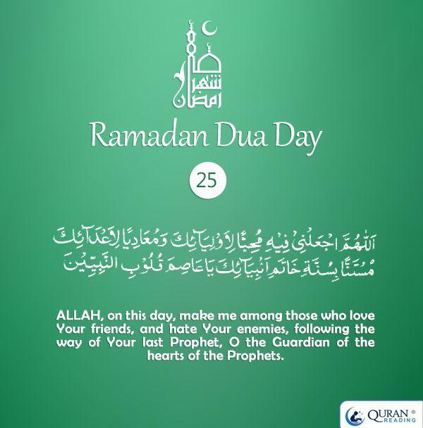 Ramadan dua 25