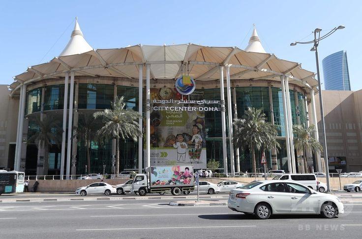 カタールの首都ドーハ الدوحة Doha にあるショッピングモール「シティーセンター・ドーハ City Center Doha 」(2017年6月5日撮影)。(c)AFP ▼6Jun2017AFP カタール断交、市民生活にも影響 住民が食品など買いだめ http://www.afpbb.com/articles/-/3130975