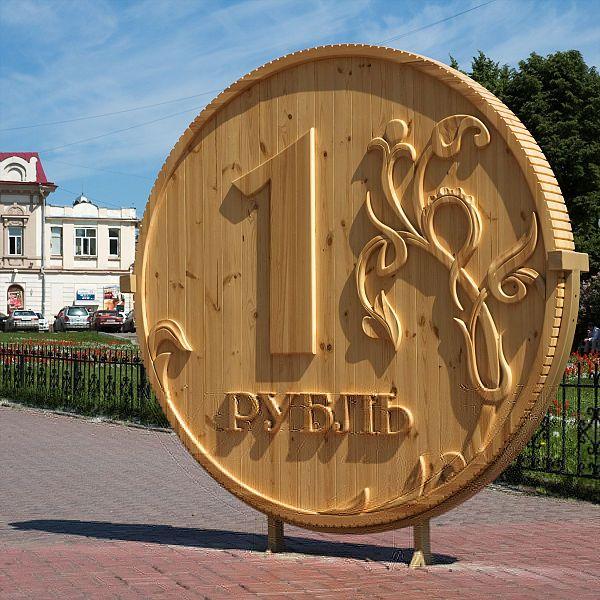 World's biggest wooden ruble, Tomsk