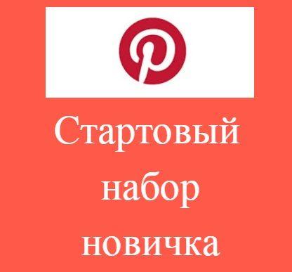 Pinterest для новичка: что нужно для начала работы и как разработать стратегию для заработка в Интернете через Пинтерест: советы и фишки, позволяющие обойти подводные камни