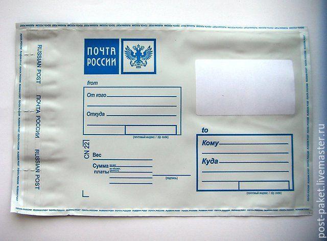 Купить Почтовый пакет 114х162 - почтовые пакеты, пакет, пакеты почты россии, почтовый пакет