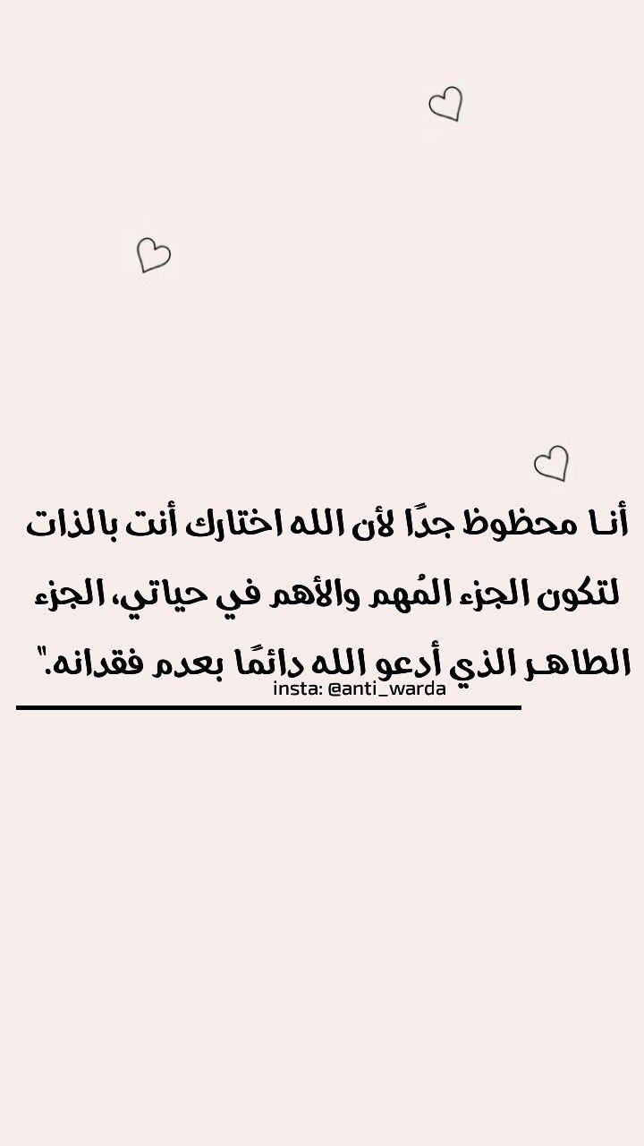 اقتباسات حب Arabic Love Quotes Life Quotes Sweet Love Quotes