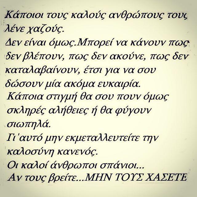 Οι καλοί άνθρωποι σπάνιοι 😊👌 #greekquotes #greekposts