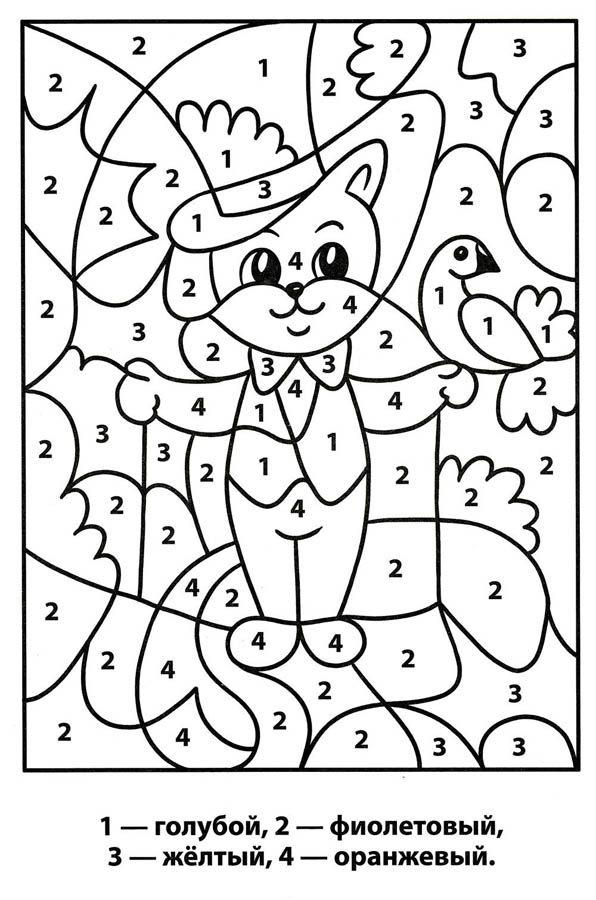 раскраски по номерам развиваем внимание раскраска по номерам раскраска по цифрам раскраски