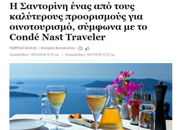 Εκπληκτική είδηση αδέλφια για όσους είναι εραστές του κρασιού και Έλληνες