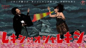 日本史をネタにした音楽なので私にぴったりでした (*^^*) きらきら武士」に出てくる歌詞:三成利用して〜 寝返り注意して〜 ♪( ´θ`)ノ…ここ聴いただけでもハマった。 「ハニワニワ」のおまけでだけど、シューベルトの「魔王」を上原さんがピアノで弾き「お父さんハニワがくるよー (>_<) 」としたのは秀逸でした!---Miki  レキシ対オシャレキシ~お洒落になっちゃう冬の乱~ - フジテレビONE/TWO/NEXT(ワンツーネクスト)