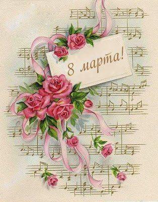 Винтажные открытки к 8 Марта  SKRMASTER.KZ — Handmade Казахстана