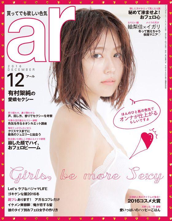 有村架純さんが表紙を飾る11日発売の女性ファッション誌「ar」12月号