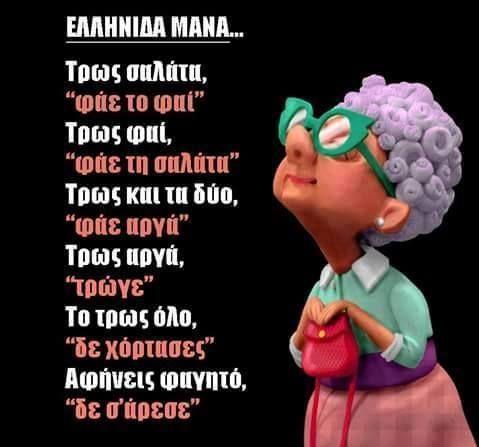 Ελληνίδα Μάνα!!!