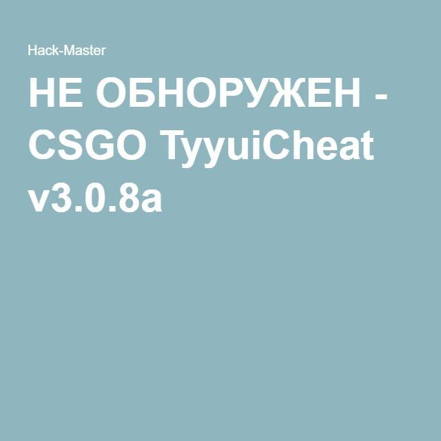 НЕ ОБНОРУЖЕН - CSGO TyyuiCheat v3.0.8a