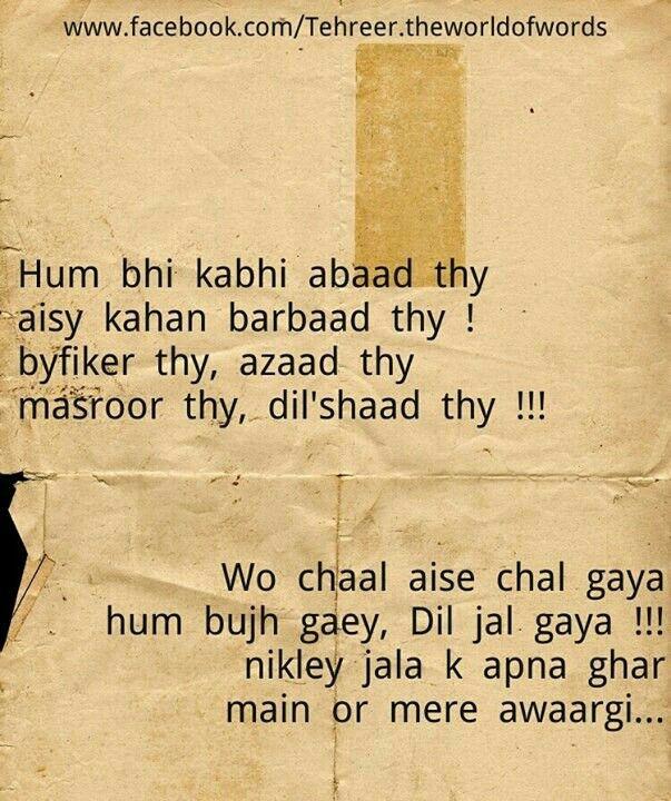 32 Best Urdu Quotes Images On Pinterest