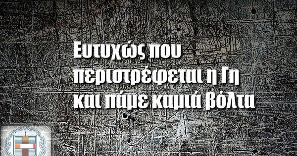 Thank god the world is rurning around, so, we had our walk .... | αστεία | Pinterest | Greek quotes, Thank god and World