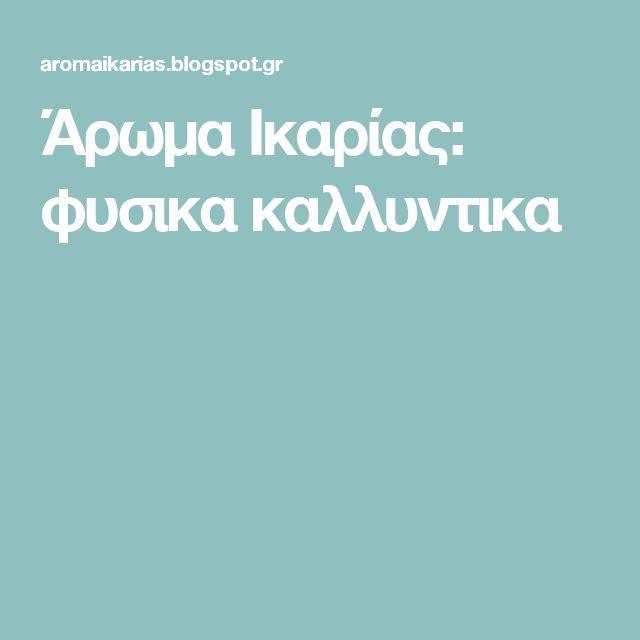 Άρωμα Ικαρίας: φυσικα καλλυντικα