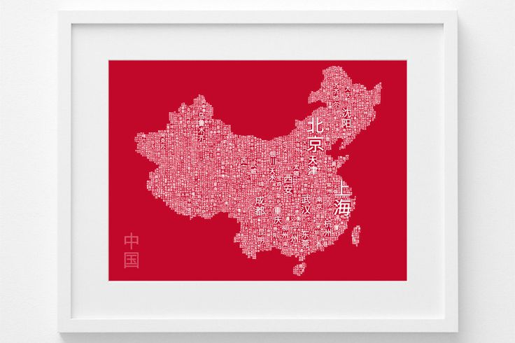 China Map in Chinese  Typographic Map  China Gift by SilkeSpingies