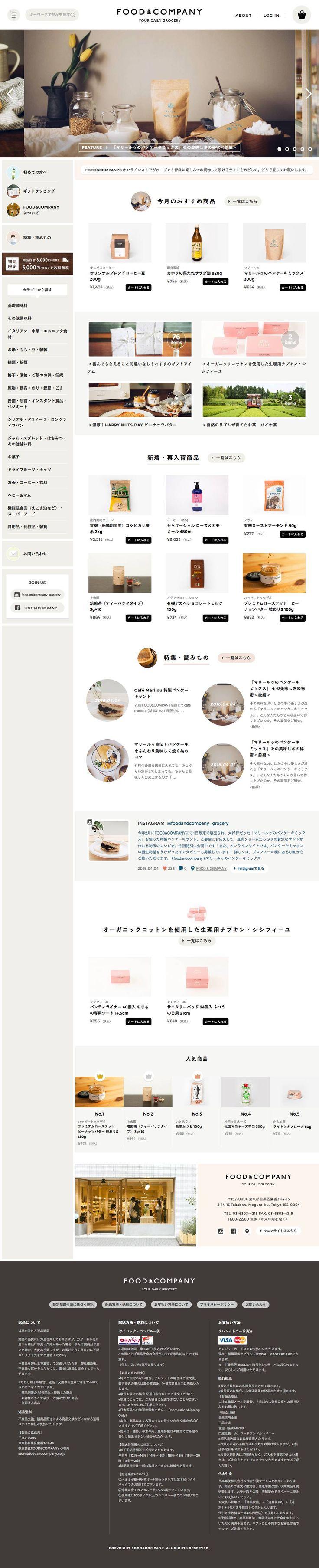 http://store.foodandcompany.co.jp/
