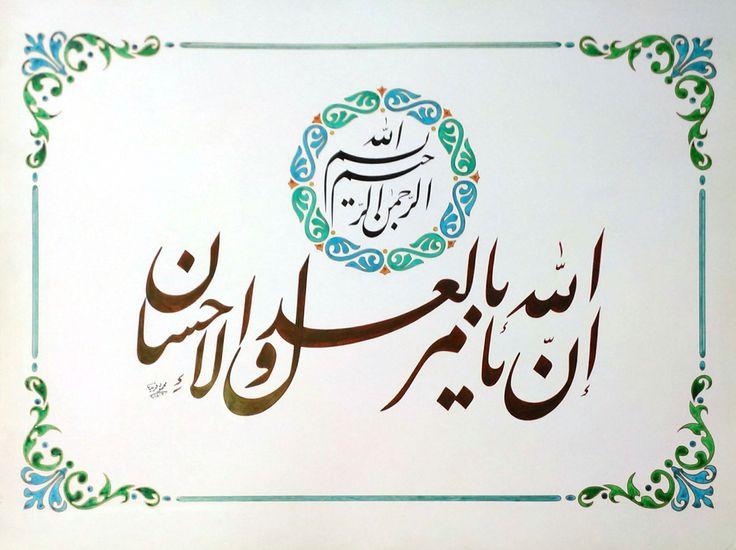 ان الله يأمر بالعدل و الاحسان _ محمود فريد