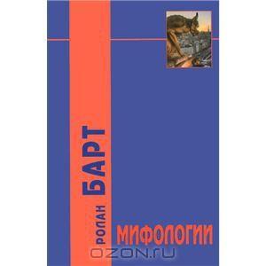 OZON.ru - Книги | Мифологии | Ролан Барт | Mythologies | Философские технологии | Купить книги: интернет-магазин / ISBN 978-5-8291-1564-7