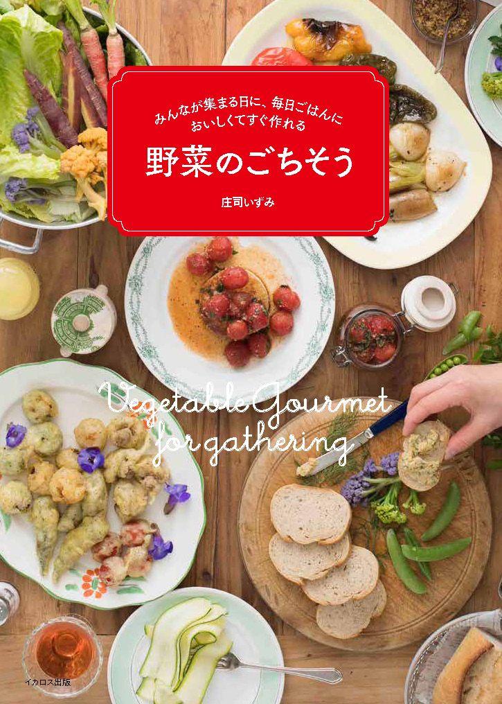 『みんなが集まる日に、毎日ごはんに おいしくてすぐ作れる 野菜のごちそう』庄司いずみ著 2017年5月22日発売 イカロス出版