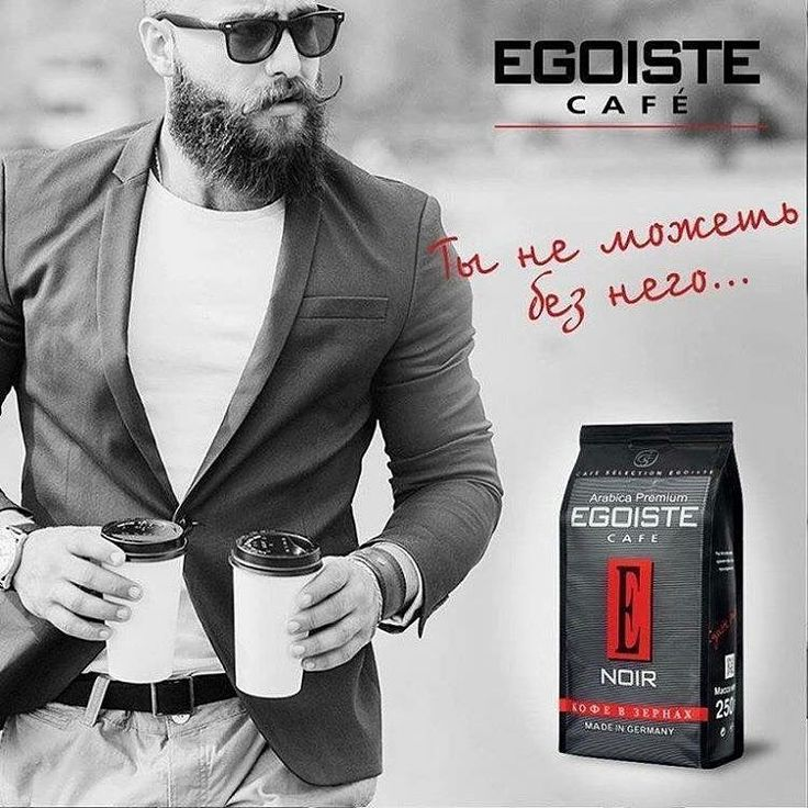 Если вы любите сами варить кофе, то молотый EGOISTE Noir - это то, что вам обязательно надо попробовать! Карамельная основа бархатного вкуса подкрашена нежной кислинкой в послевкусии, а ванильный аромат дополнен сильными цитрусовыми нотами. Отборные зерна равнинной арабики придают этому кофе изумительный аромат, а завершенность вкусу дарит кофе с лучших высокогорных плантаций. Ваш кофе - неотразим! Приобрести молотый кофе EGOISTЕ NOIR можно в нашем магазине. #egoiste #egoistenoir #coffee…