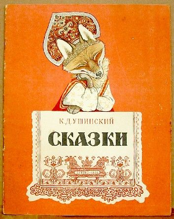 Yevgeny Rachev, 1954 book cover from The Fox and the Wolf
