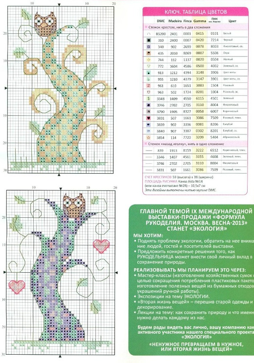Cross-stitch Owls in Colorful Trees, part 2...  with the color chart...    Gallery.ru / Фото #49 - совушки - irisha-ira