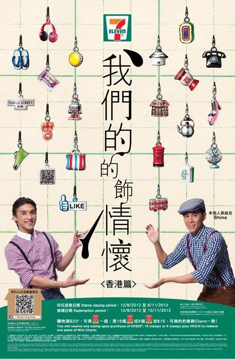 「我們的的飾情懷」, all the tiny things represent the particular part of Hong Kong