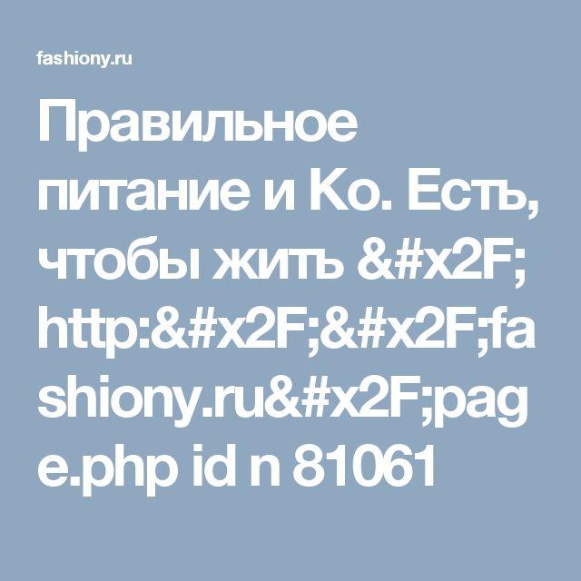 Правильное питание и Ко. Есть, чтобы жить / http://fashiony.ru/page.php id n 81061