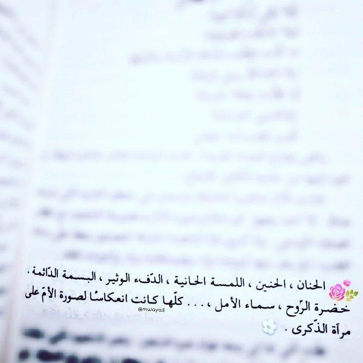 رواية يا صاحبي السجن لـ أيمن العتوم Math Arabic Quotes Quotes