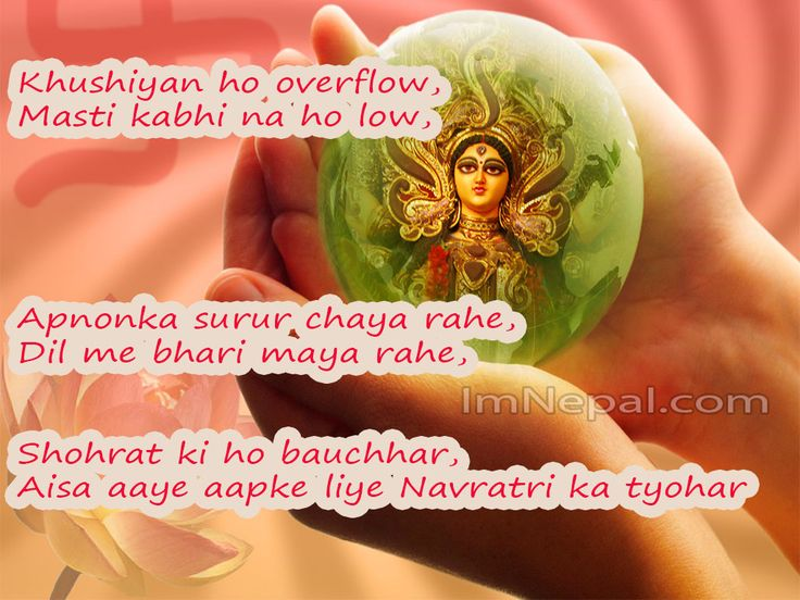 Find here Happy Navratri Quotes in Hindi for Relatives. Download it and Upload it on your Facebook status to say happy Navratri to your relatives in 2014.