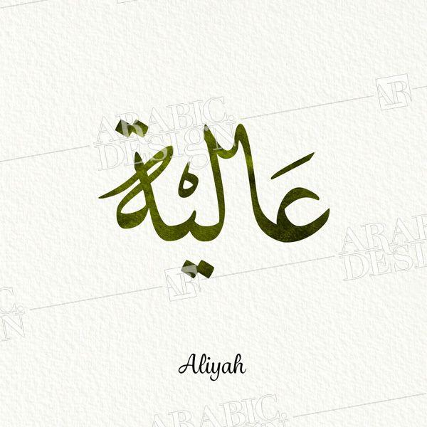 Aliyah Ijaza Arabic Design Aliyah Arabic Calligraphy Arabic Calligraphy Tattoo Calligraphy Name Arabic Calligraphy Design