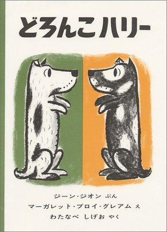 どろんこハリー (世界傑作絵本シリーズ―アメリカの絵本) ジーン・ジオン, http://www.amazon.co.jp/dp/4834000206/ref=cm_sw_r_pi_dp_Gt0Osb02GC669