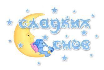 Анимашки: Спокойной ночи, страница №4