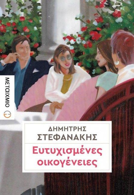 Διαβάζουμε ελληνική λογοτεχνία | iefimerida.gr