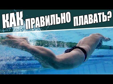 Как правильно плавать кролем? Данил Антоненков. - YouTube