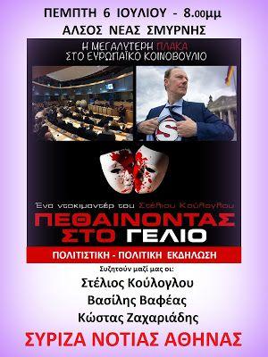 εδώ στο νότο: Πολιτιστική - πολιτική εκδήλωση του ΣΥΡΙΖΑ Νότιας ...