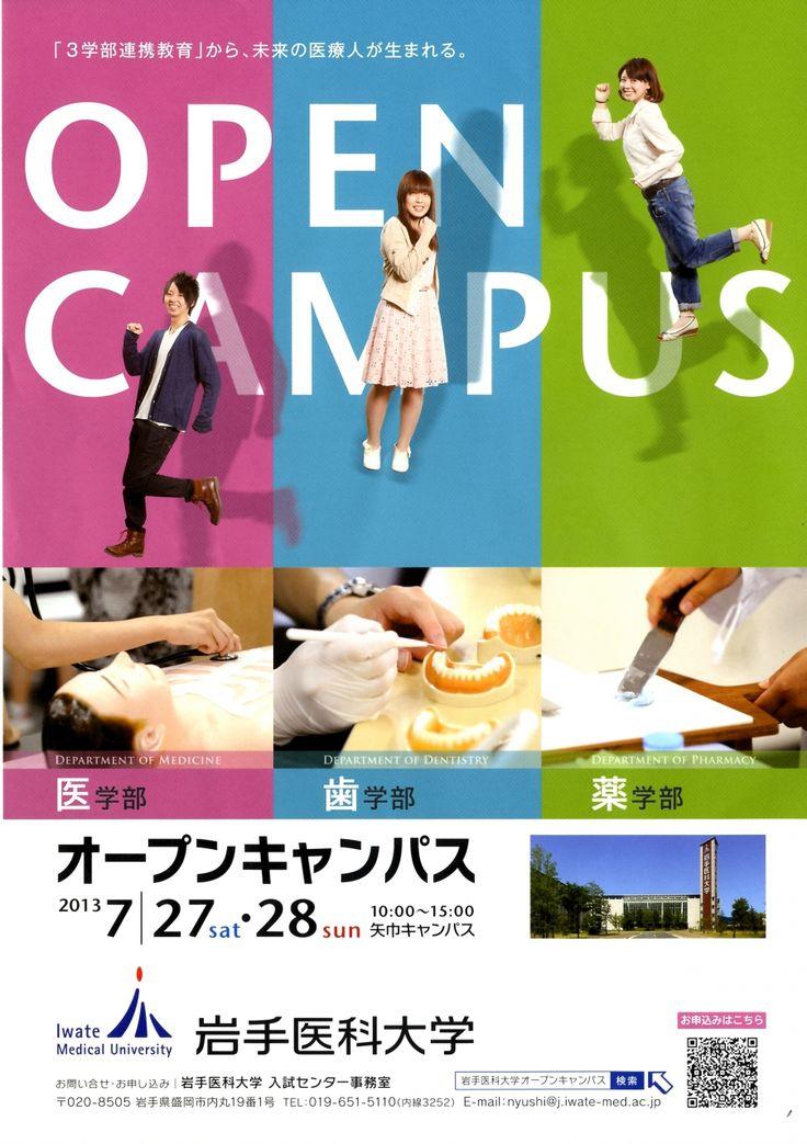 オープンキャンパスのポスターができました。 - 岩手医科大学薬学部