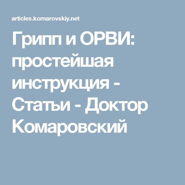 Грипп и ОРВИ: простейшая инструкция - Статьи - Доктор Комаровский