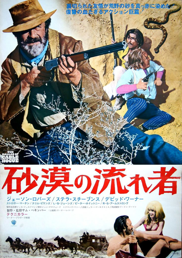 Original Japanese poster for Sam Peckinpah's THE BALLAD OF CABLE HOGUE (1970), starring Jason Robards, Stella Stevens, Strother Martin, L.Q. Jones, and David Warner.