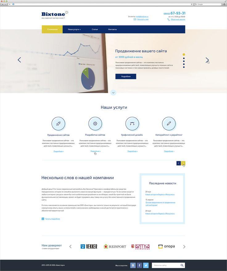 Корпоративный сайт / Продвижение и разработка сайтов