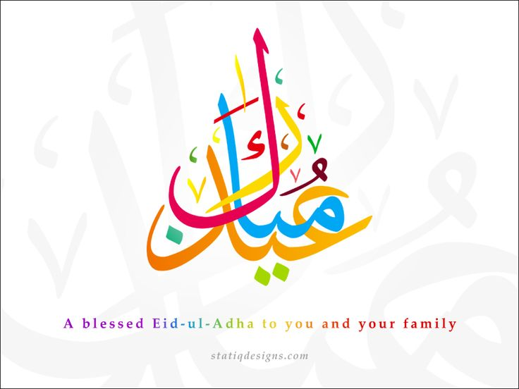 Cool Adha Messages English Eid Al-Fitr Greeting - bbce3a62a8f04bca67444f11b5c78c81--eid-cards-greeting-cards  Best Photo Reference_894185 .jpg