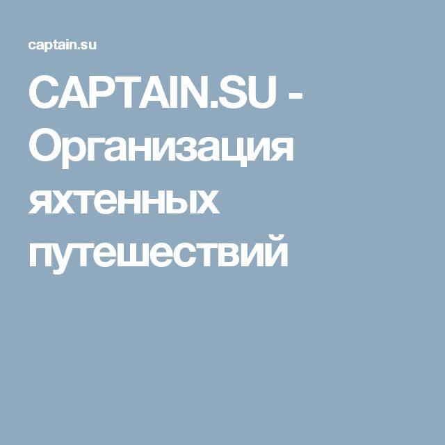 CAPTAIN.SU - Организация яхтенных путешествий