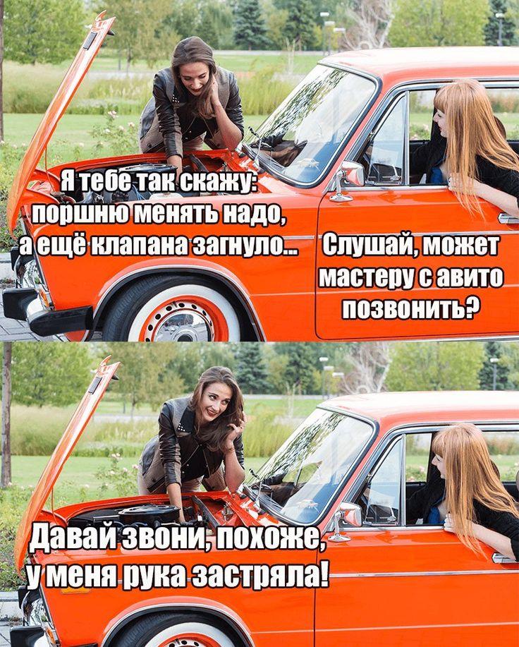 Картинки авто с подписями
