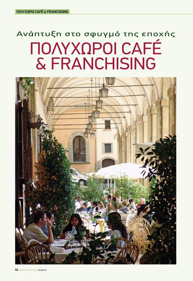 Πολυχώροι καφέ & franchising.  Η αγορά του καφέ διαχρονικό πεδίο επιχειρηματικής δραστηριότητας είναι πρώτη στις προτιμήσεις των υποψήφιων επενδυτών franchisees.
