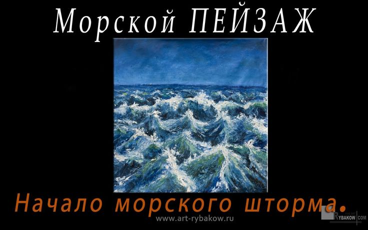 МОРСКОЙ ПЕЙЗАЖ - картина маслом: Начало морского шторма. Валерий Рыбаков.