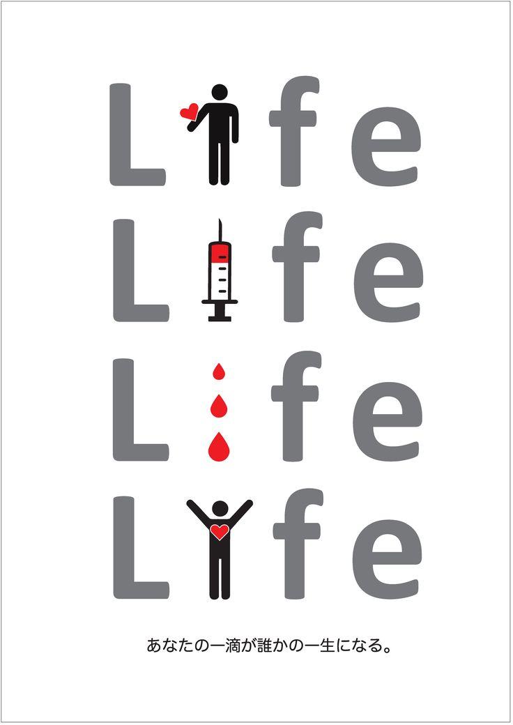 第1回献血推進啓発ポスターデザインコンペティションの結果発表&表彰式を開催しました 東海北陸ブロック血液センター